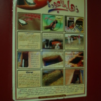 Photograph of burial poster in halal market